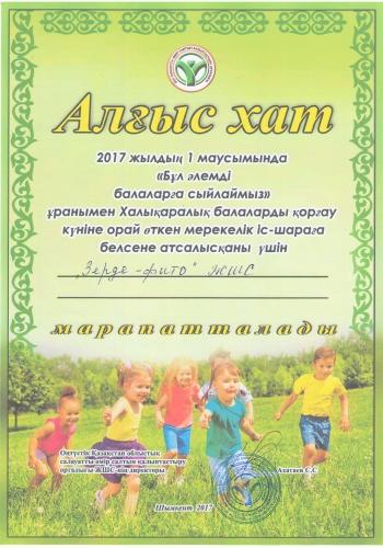 Благодарственное письмо от «Центра здорового образа жизни» ЮКО за оказание спонсорской помощи детским домам ЮКО, в честь празднования «Дня защиты детей»