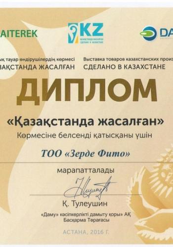Диплом за активное участие в выставке товаров казахстанских производителей «Сделано в Казахстане», Астана 2016 г.