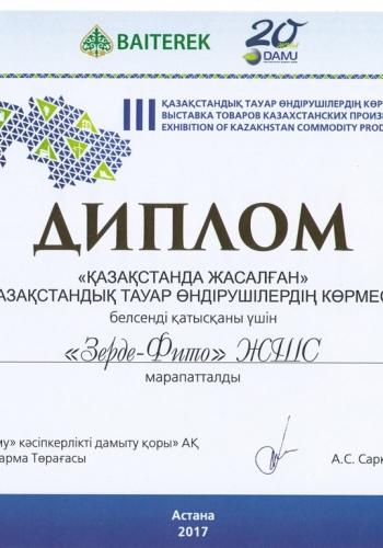 Диплом за активное участие в выставке товаропроизводителей РК «Сделано в Казахстане» Астана 2017 г.