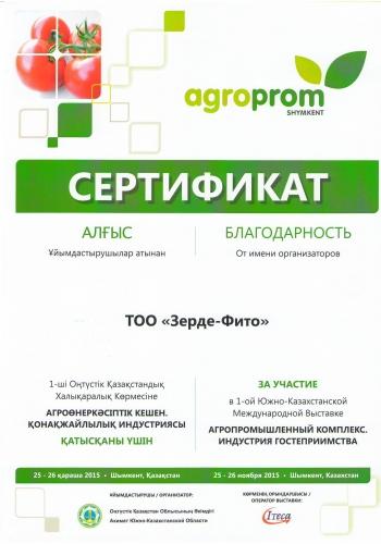 БП AgroPromShymkent  2015