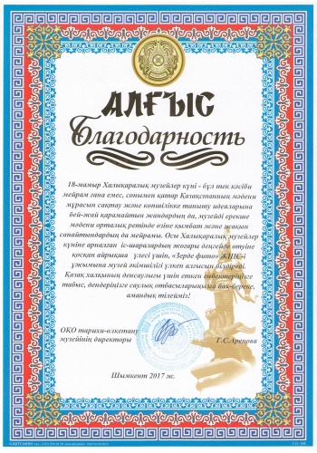 Благодарственное письмо от Южно-казахстанского областного историко-краеведческого музей.
