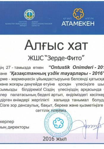 Алғыс хат от Палаты предпринимателей ЮКО за активное  участие выставке-ярмарке «Ontustik Onimderi» и «Лучшие товары Казахстана» 2016