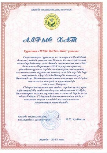 Благодарственное письмо от Актюбинского медицинского колледжа