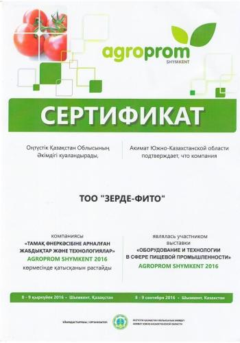 Сертификат от Акимата ЮКО за участие в выставке «Оборудование и технологии в сфере пищевой промышленности» AgroProm Shymkent 2016