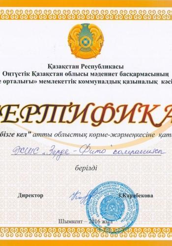 Сертификат за участие в выставке «Здоровья», Выставочный центр «Корме», г. Шымкент 2016 г.