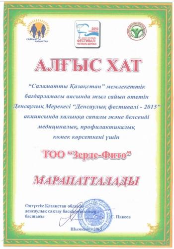 БП Фестиваль Здоровья от облздрава ЮКО 2015
